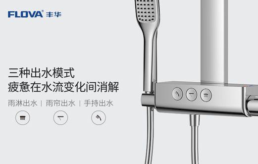 丰华卫浴新品花洒斩获2018CF设计大奖大石桥
